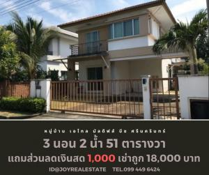 For RentHouseSamrong, Samut Prakan : House for rent Atoll Village Maldives Beach 51 square wa, 3 bedrooms, 2 bathrooms, cheap rental 18,000 baht plus cash discount 1,000 baht