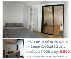 เช่าคอนโดสำโรง สมุทรปราการ : ให้เช่าคอนโด เดอะ คาบาน่า สำโรง ตึก A ชั้น 5 ห้องใหญ่ 32 ตร.ม. แถมฟรีส่วนลดเงินสด 1,000 บาท เช่าถูก 6,500 บาท