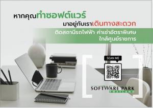 For RentOfficeChengwatana, Muangthong : Office for rent for IT entrepreneurs