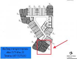 ขายคอนโดอารีย์ อนุสาวรีย์ : Ideo Q Victory 2 ห้องนอนใหญ่ 61.3 ตาราง ราคาถูกกว่ารอบ Pre-Sale เพียง 13.79 ล้าน แถมปรีค่าใช้จ่ายวันโอน