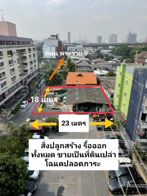 For SaleLandRama9, RCA, Petchaburi : ลดราคา!!!  ต้องการขายด่วน ที่ดินพระราม 9  100 ตารางวา / ตารางวา ละ 200,000 บาท เหลือ 165,000 บาท รวม16,500,000 บาท