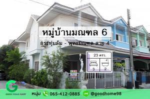 For SaleTownhouseNakhon Pathom, Phutthamonthon, Salaya : Village Monthon 6 Phutthamonthon Sai 4 Townhouse 2 floors 3 bedrooms 2 bathrooms Second hand houses Krathumlom