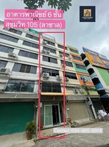 For SaleShophouseBangna, Lasalle, Bearing : Quick sale, 6-storey commercial building, Soi Sukhumvit 105 (Lasalle), very good location, convenient transportation and parking.