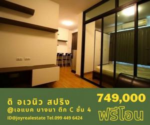 For SaleCondoBangna, Lasalle, Bearing : Condo for sale, The Avenue Spring @ ABAC Bangna, Building C, 4th floor, free transfer, sell is 749,000 baht.