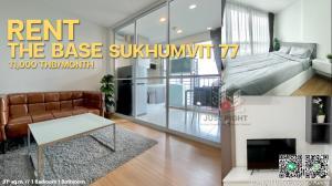 เช่าคอนโดอ่อนนุช อุดมสุข : ให้เช่า The base Sukhumvit 77 ขนาด 31 ตร.ม. 1นอน1น้ำ ชั้น 3x เฟอร์ครบ วิวสวย ราคาดี เพียง 11,000/ด. สัญญา 1ปี พร้อมย้ายเข้าอยู่ทันที