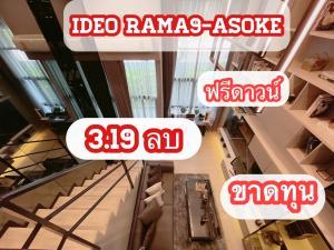 ขายคอนโดพระราม 9 เพชรบุรีตัดใหม่ : ลดราคา ขายขาดทุน ราคาถูกที่สุดดด..พระราม9 ห้องกว้าง อยู่สบาย ผ่อนบ้านละ 1,000 บาท