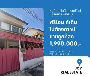 For SaleTownhouseSamrong, Samut Prakan : Townhouse for sale, Sawasdee Grand Ville Village, Praksa (behind the rim), 3 bedrooms, 2 bathrooms, free transfer, full loan, no down payment, sales are 1,990,000 baht.