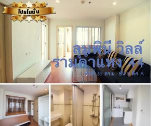 For SaleCondoRamkhamhaeng, Hua Mak : Condo for sale Lumpini Ville Ramkhamhaeng 44, size 35 sq.m., 11th floor, Building A, ready to move in, cheap, next to Ramkhamhaeng And the orange line