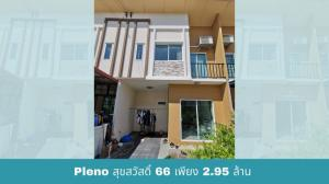 For SaleTownhouseRathburana, Suksawat : Pleno Suksawat - Rama 3, a very new house, complete addition, ready to move in, private plot only 2.95 million