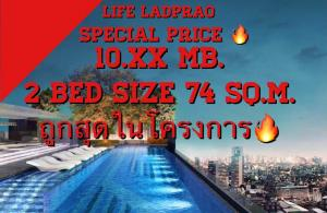 For SaleCondoLadprao, Central Ladprao : 🔥Hot Deal !! 🔥📌Life ladparao, 2 Bed Size 75 Sq.m. Price 10.XX Mb.🔥 The largest room in the project.