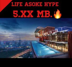 ขายคอนโดพระราม 9 เพชรบุรีตัดใหม่ : 🔥Life Asoke Hype ชั้นสูงทิศใต้ ตำแหน่งดีสุดในโครงการ ไม่บล็อค📌🔥
