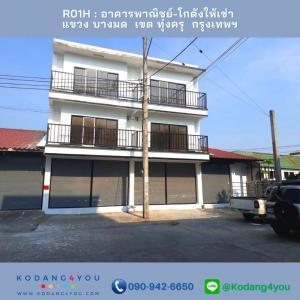 เช่าตึกแถว อาคารพาณิชย์ราษฎร์บูรณะ สุขสวัสดิ์ : Kodang4you (R01H) ให้เช่าอาคารพาณิชย์พร้อมโกดังขนาดเล็กในตัว เหมาะสำหรับเปิดบริษัท เก็บของ ทำโรงงาน ซ.ประชาอุทิศ 54 แขวง บางมด เขต ทุ่งครุ กรุงเทพฯ | โทร. 090-942-6650