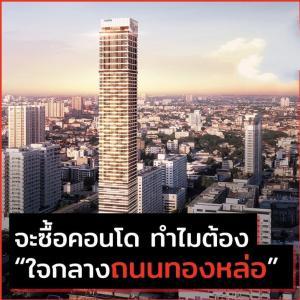 For SaleCondoSukhumvit, Asoke, Thonglor : Price is worth buying. Below the market 30% + IVY THONGLOR