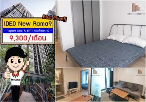For RentCondoRama9, RCA, Petchaburi : *For Rent* IDEO New Rama9, brand new unit near ARL and MRT Ramkhamhaeng12