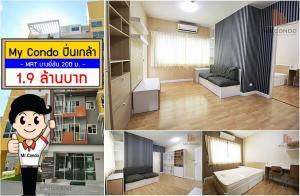 For SaleCondoPinklao, Charansanitwong : * V cheap * My Condo Pinklao, good location, near MRT Bang Yi Khan, 200 m.