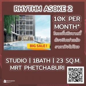 For RentCondoRama9, RCA, Petchaburi : ✨ Rhythm Asoke 2 ✨ [For rent] Oh wow, the price is not bang, the building is beautiful, the room is very good. Make an appointment, contact us 0959879669