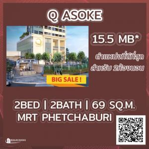 ขายคอนโดพระราม 9 เพชรบุรีตัดใหม่ : ✨  Q Asoke ✨   [สำหรับขาย] วิวไม่บล็อค ไม่จอแจ ไม่วุ่นวายกับห้องใคร  เปิดห้องมาแล้วสะพรึงมาก ว้าวที่สุด นัดชมห้องติดต่อ 0959879669