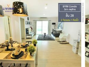 For RentCondoLadprao, Central Ladprao : Rent/sale : SYM Sim Vibha-Ladprao Size 2 bedrooms, 1 bathroom (109 sq m.), Large room, beautiful decoration, ready to move in, very high floor, wide balcony, beautiful view, overlooking the city Ready to enter