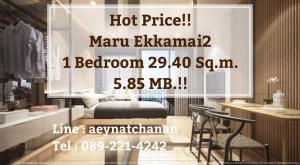 For SaleCondoSukhumvit, Asoke, Thonglor : Hot Deal !! 🔥Maru Ekkamai 2🔥 1 bedroom 29.40 sq.m. !! 🔥 Price 5.85 million baht, only 450 m. To BTS Ekkamai, the only animal raising project in Ekkamai area 💥💥 Contact: 089-221-4242