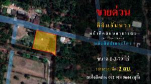 For SaleLandSamut Songkhram : Urgent sale of land, Bang Khonthi, Amphawa, Samut Songkhram, close to many floating markets!