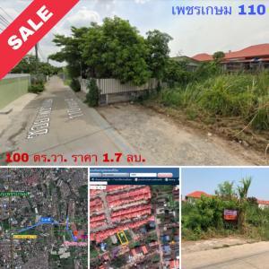 For SaleLandBang kae, Phetkasem : Land for sale, Petchkasem 110, Nong Khaem, price 1.7 million baht only, very cheap.