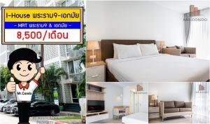 For RentCondoRama9, RCA, Petchaburi : *For Rent* I House Rama9-Ekamai, more cozy and relax near MRT Rama9, fully furnished.