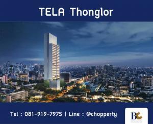 ขายคอนโดสุขุมวิท อโศก ทองหล่อ : *Best Price* TELA Thonglor 2 BR 111 sq.m. : 34.5 MB [Chopper 0819197975]