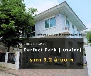 ขายบ้านบางใหญ่ บางบัวทอง ไทรน้อย : บ้านเเฝดหลังริม Perfect Park พระราม5 - บางใหญ่