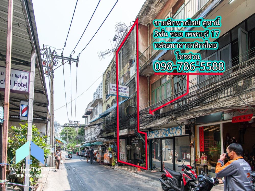 For SaleShophouseRatchathewi,Phayathai : 💥 3-storey commercial building for sale, Petchaburi Soi 17, prime location near Platinum