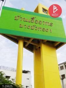 For SaleCondoBang Sue, Wong Sawang : Apartment for sale, generosity, Bang Bua Thong 1, Bang Kruai-Sai Noi, Nonthaburi, ready to move in.