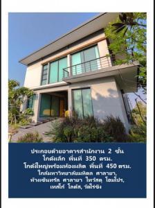For SaleFactoryNakhon Pathom, Phutthamonthon, Salaya : ขายโรงงาน ทำเลศาลายา - นครชัยศรี เนื้อที่ 2 ไร่ 128 ตารางวา