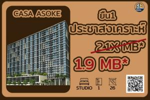 For SaleCondoRama9, RCA, Petchaburi : ✨ Casa Asoke ✨ [For Sale] Good location, the left side is Rama 9 intersection, right is Victory Monument. Classified as being in the middle of the city, convenient to travel, meeting room 0959879669