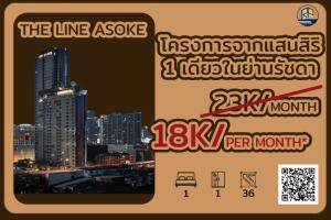 For RentCondoRama9, RCA, Petchaburi : ✨ The Line Asoke ✨ [For rent] This building is nice to live in. Beauty since the lobby Lean to the hallway, perfectly beautiful, detailed work, appointment to view the room 0959879669