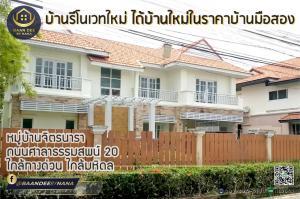 ขายบ้านนครปฐม พุทธมณฑล ศาลายา : ขายบ้านมือสอง สภาพมือหนึ่ง หมู่บ้านจิตรนารา