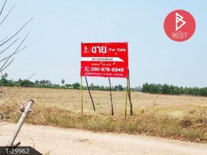 For SaleLandSuphan Buri : Land for sale in the area of 21 rai 43.0 square meters, Sarakaew, Suphanburi.