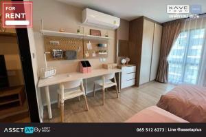 For RentCondoRangsit, Patumtani : [For rent] Condo Kave Town Space Condo near Bangkok University Rangsit 1 Bedroom Extra 1 Bedroom 1 Bathroom Size (27.39 sq m) 5th floor