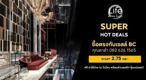 ขายดาวน์คอนโดพระราม 9 เพชรบุรีตัดใหม่ : 📍𝐋𝐢𝐟𝐞 𝐀𝐬𝐨𝐤𝐞 𝐇𝐲𝐩𝐞  Studio 25.5 sq.m. ราคา 2.75 ล้าน Call/Line 0826261565 (ดาด้า)