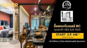 Sale DownCondoRama9, RCA, Petchaburi : Life Asoke Hype 1 Bedroom 35 sq.m. Price 3.9 million Call/Line 0826261565 (Dada)