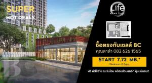 Sale DownCondoRama9, RCA, Petchaburi : 📍𝐋𝐢𝐞 𝐀𝐨𝐤𝐞 𝐲𝐩𝐞 - 2Bed 60 sq.m. Price 7.72 million Call/Line 0826261565 (Dada)