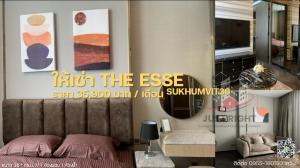 For RentCondoSukhumvit, Asoke, Thonglor : For rent, The Esse Sukhumvit 36, price only 32,000, size 38 sq.m., new room, fully furnished, complete electrical appliances, have 4 rooms