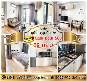 For RentCondoBangna, Bearing, Lasalle : *** For rent Unio Sukhumvit 72 (32 sqm + Smart TV washing machine) LINE : @Feelgoodhome (with @ page)