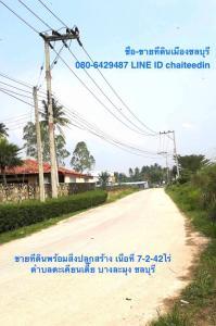 For SaleLandPattaya, Bangsaen, Chonburi : Land for sale in the area of 7-2-42 rai, Bang Lamung, Chonburi, near Laem Chabang Port.