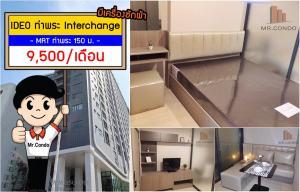 เช่าคอนโดท่าพระ ตลาดพลู : *ให้เช่าถูก* IDEO ท่าพระ Interchange ห้องสวย (มีเครื่องซักผ้า) ใกล้ MRT ท่าพระ 150 ม.