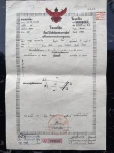 ขายที่ดินยโสธร : ขายที่นาบ้านกุดแห่ 5 ไร่ 1 งาน 90 ตร.วา อ. เลิงนกทา จ. ยโสธร