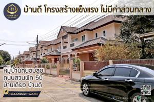 For SaleHousePinklao, Charansanitwong : ขายบ้านเดี่ยว มบ.ถนอมสุข (ไม่มีค่าส่วนกลาง) ถ.สวนผัก กาญจนาภิเษก 10 นาทีจาก MRT ตลาดบางใหญ่