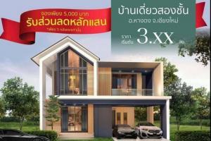 ขายบ้านเชียงใหม่-เชียงราย : LIVE HOUSE บ้านเดี่ยว อ.หางดง 3 ห้องนอน 4 ห้องน้ำ 2.9 ลบ