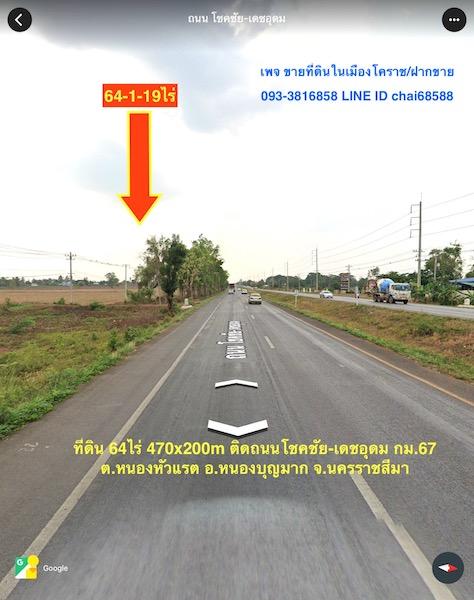 For SaleLandKorat KhaoYai Pak Chong : Land for sale in Nong Bun Mak On Chokchai-Dej Udom Road, area 64 rai