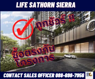 ขายคอนโดท่าพระ ตลาดพลู : ติดต่อโครงการโดยตรง Life Sathorn Sierra / 088-698-7956