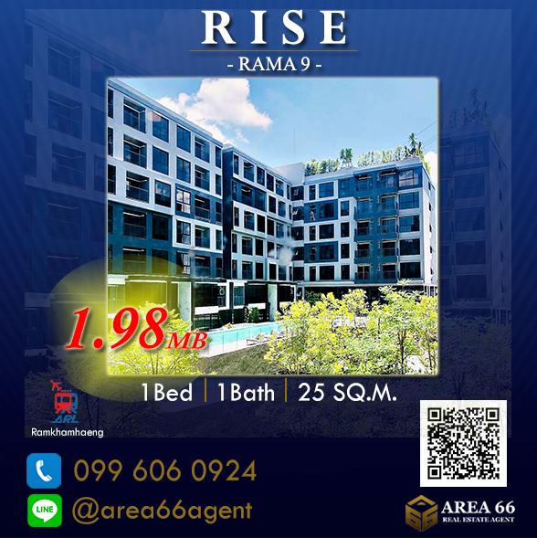 ขายคอนโดพระราม 9 เพชรบุรีตัดใหม่ : 🔥ขายด่วนมาก🔥 มีห้องเดียว ถูกที่สุดในโครงการ!! Rise Rama 9 (ไรส์ พระราม 9) ใกล้ทางด่วน 2 สาย และ Airport Rail Link รามคำแหง
