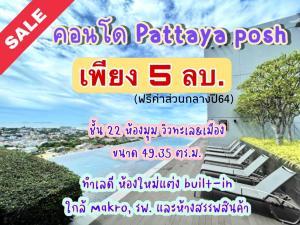 ขายคอนโดพัทยา บางแสน ชลบุรี : คอนโด posh pattaya ห้องใหม่มือ1 ห้องมุม 2ห้องนอน2ห้องน้ำชั้น22 ห้องขนาด 49.35 ตร.ม. (ฟรีค่าส่วนกลางปี2564) ราคาดีที่สุด!!!